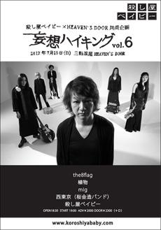 2012年7月15日(日)三軒茶屋HEAVEN'S DOORフライヤー