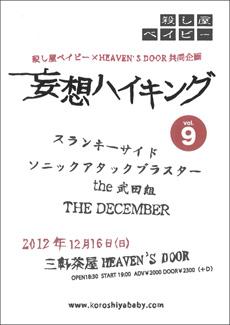 2012年12月16日(日)三軒茶屋HEAVEN'S DOORフライヤー