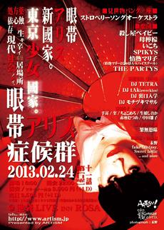 2013年2月24日(日)池袋LIVE INN ROSAフライヤー