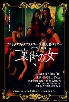 2013年4月21日(日)渋谷7th FLOORフライヤー