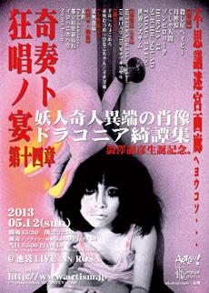 2013年5月12日(日)池袋LIVE INN ROSAフライヤー