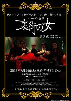 2013年8月24日(土)渋谷7th FLOORフライヤー