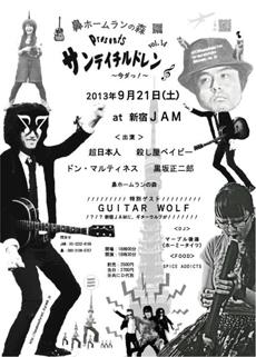 2013年9月21日(土)新宿JAMフライヤー