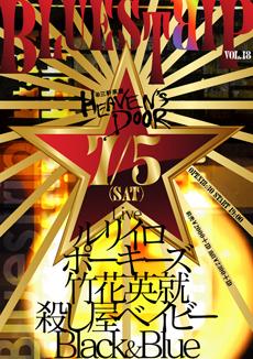 2014年7月5日(土)三軒茶屋HEAVEN'S DOORフライヤー