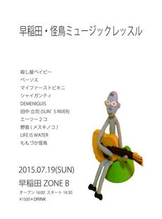 2015年7月19日(日)早稲田ZONE-Bフライヤー