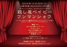2015年12月29日(火)三軒茶屋HEAVEN'S DOORフライヤー
