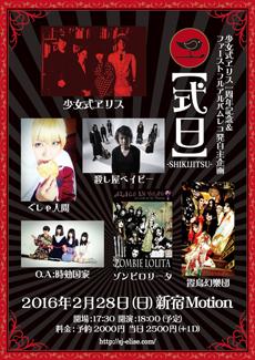 2016年2月28日(日)新宿Motionフライヤー