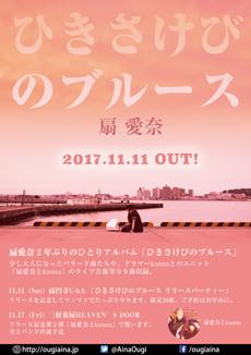2017年11月17日(金)三軒茶屋HEAVEN'S DOORフライヤー