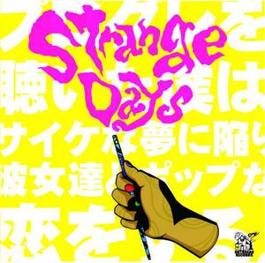 Strange Days ~プログレを聴いた僕は、サイケな夢に陥り、彼女達とポップな恋をする。
